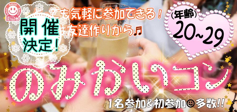 【滋賀県滋賀県その他の恋活パーティー】イベントシェア株式会社主催 2019年5月4日