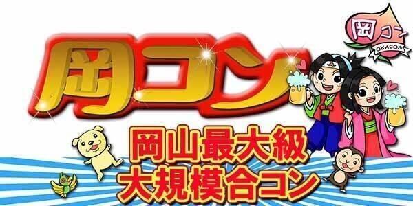 岡コン@20代限定☆平成生まれだけの出会い♡ 参加しやすい女性2300円! 5/26