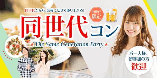 【新潟県新潟の恋活パーティー】街コンmap主催 2019年5月3日