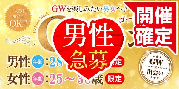 【東京都町田の婚活パーティー・お見合いパーティー】街コンmap主催 2019年5月4日