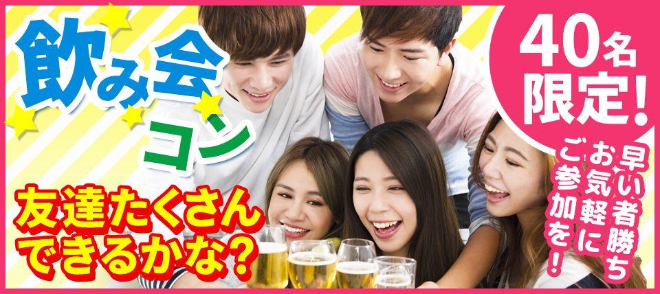 【静岡県静岡の恋活パーティー】街コンキューブ主催 2019年5月3日