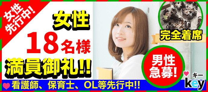 【福岡県天神の恋活パーティー】街コンkey主催 2019年5月24日