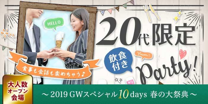 【愛知県栄の婚活パーティー・お見合いパーティー】シャンクレール主催 2019年5月3日