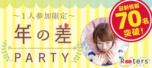 【東京都表参道の恋活パーティー】株式会社Rooters主催 2019年4月27日