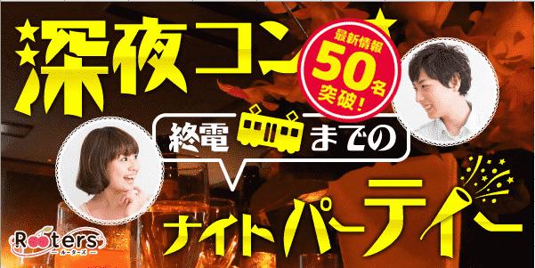 【東京都六本木の恋活パーティー】株式会社Rooters主催 2019年4月26日