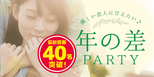 【東京都六本木の恋活パーティー】株式会社Rooters主催 2019年4月27日