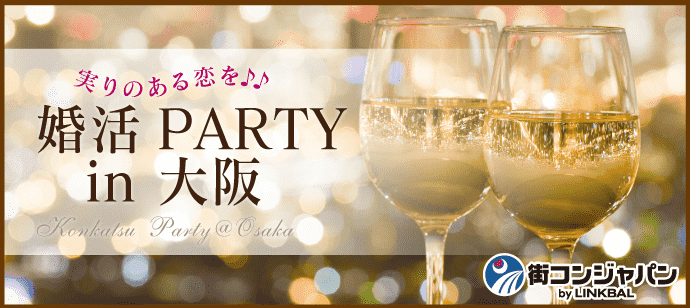 【20代前半限定☆カジュアル】婚活パーティーin大阪