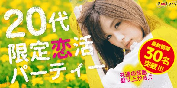 【大阪府梅田の恋活パーティー】株式会社Rooters主催 2019年4月27日
