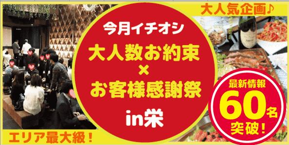【愛知県栄の恋活パーティー】株式会社Rooters主催 2019年4月26日