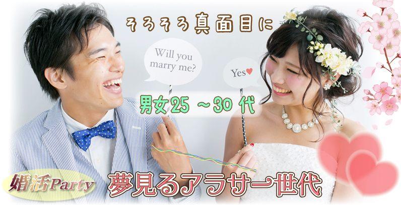 銀座/男女とも25~30代☆ 「そろそろ真剣*春の婚活」 1対1全員と2回話せ ⇒ 相手の気持&状況が分る 1人参加限定。