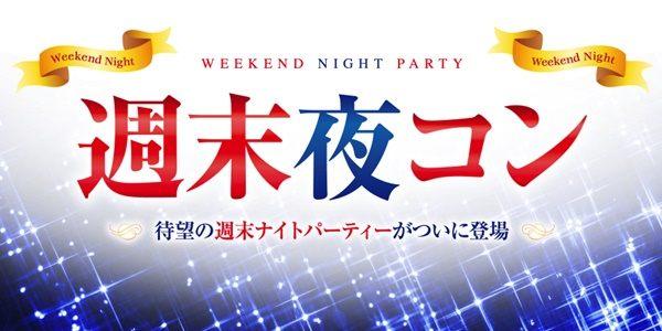 【山口県山口の恋活パーティー】街コンmap主催 2019年5月18日