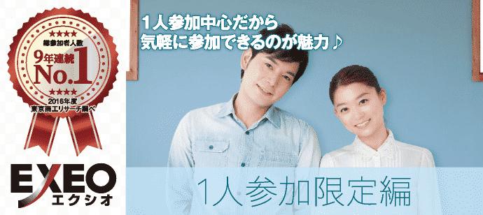 【愛媛県松山の婚活パーティー・お見合いパーティー】エクシオ主催 2019年5月2日