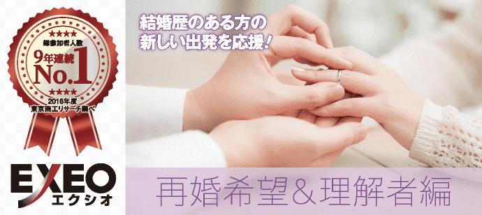 【愛媛県松山の婚活パーティー・お見合いパーティー】エクシオ主催 2019年5月3日