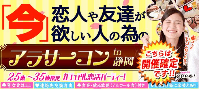 【静岡県静岡の恋活パーティー】街コンいいね主催 2019年4月27日