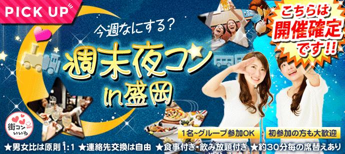 【岩手県盛岡の恋活パーティー】街コンいいね主催 2019年4月27日