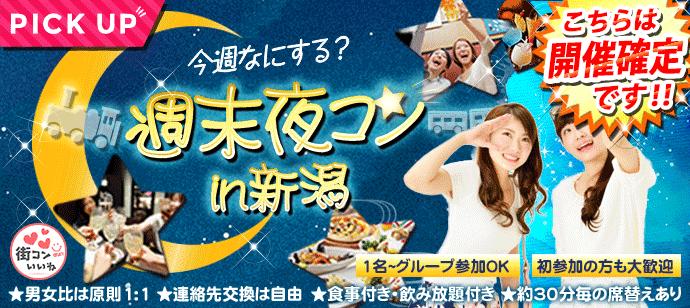 【新潟県新潟の恋活パーティー】街コンいいね主催 2019年4月27日