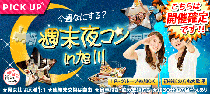 【北海道旭川の恋活パーティー】街コンいいね主催 2019年4月27日
