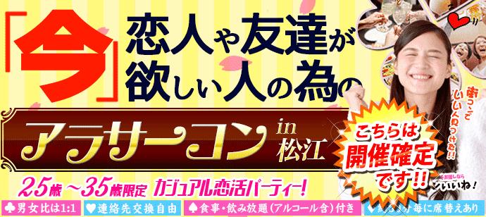 【島根県松江の恋活パーティー】街コンいいね主催 2019年4月27日