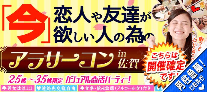 【佐賀県佐賀の恋活パーティー】街コンいいね主催 2019年4月27日