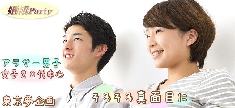 渋谷/男子アラサー世代☆女子20代中心 「そろそろ真剣*GW婚活」 1対1全員と2回話せ ⇒ 相手の気持&状況が分る 1人参加限定。