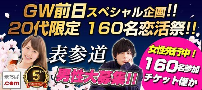 【東京都表参道の恋活パーティー】まちぱ.com主催 2019年4月26日