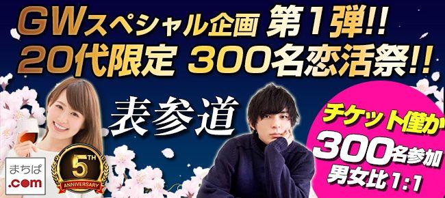 【東京都表参道の恋活パーティー】まちぱ.com主催 2019年4月27日