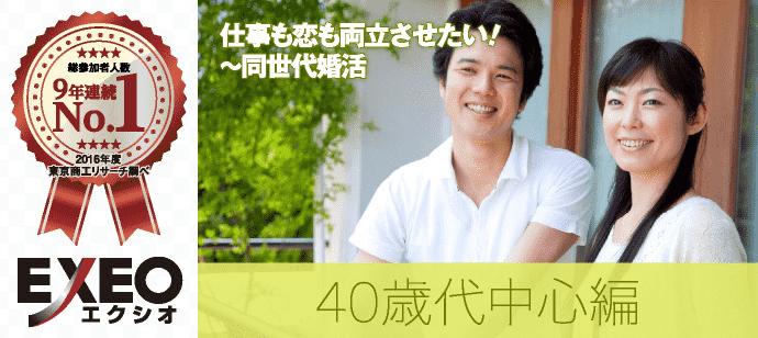 【愛媛県松山の婚活パーティー・お見合いパーティー】エクシオ主催 2019年5月4日