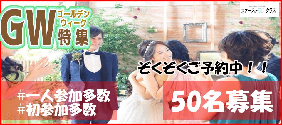 【群馬県高崎の恋活パーティー】ファーストクラスパーティー主催 2019年4月27日