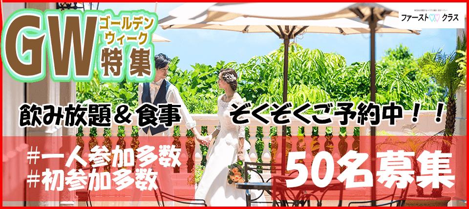 【群馬県前橋の恋活パーティー】ファーストクラスパーティー主催 2019年4月29日