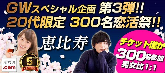 【東京都恵比寿の恋活パーティー】まちぱ.com主催 2019年4月29日