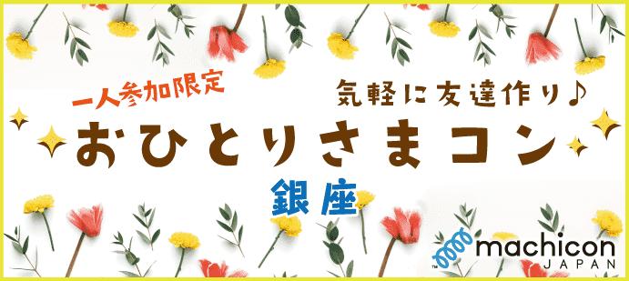 【東京都銀座の恋活パーティー】街コンジャパン主催 2019年4月27日