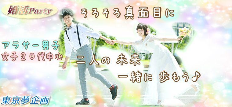 【東京都渋谷の婚活パーティー・お見合いパーティー】東京夢企画主催 2019年4月27日