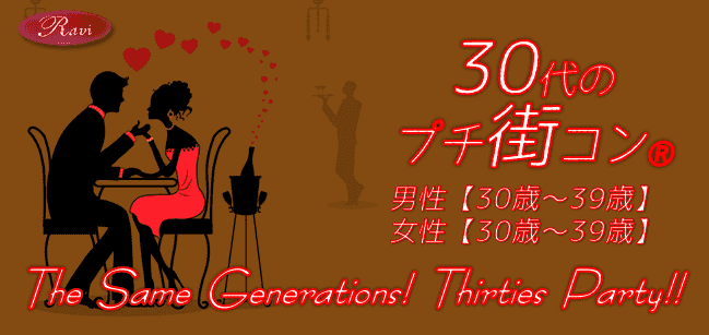 30代のプチ街コン