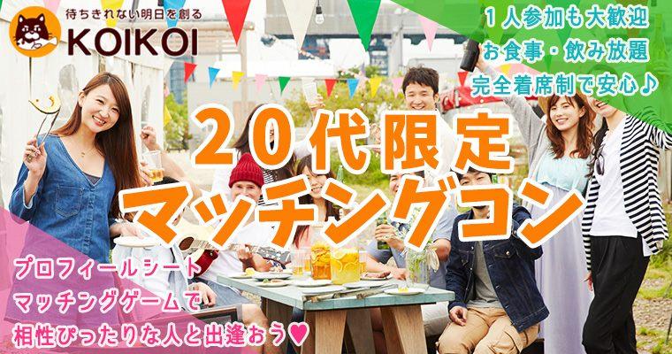 【福島県郡山の恋活パーティー】株式会社KOIKOI主催 2019年4月28日