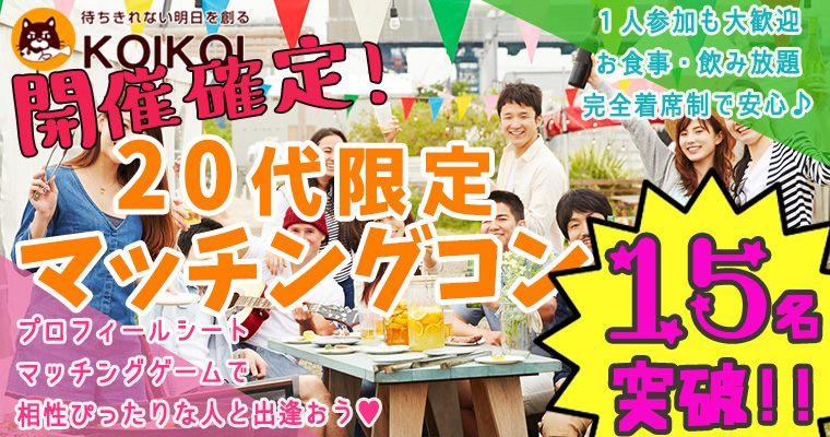 【大分県大分の恋活パーティー】株式会社KOIKOI主催 2019年4月29日