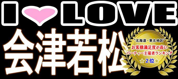 【福島県福島県その他の恋活パーティー】ハピこい主催 2019年5月11日