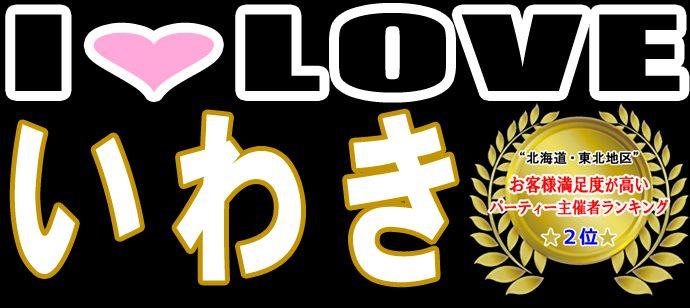 【福島県いわきの恋活パーティー】ハピこい主催 2019年5月19日