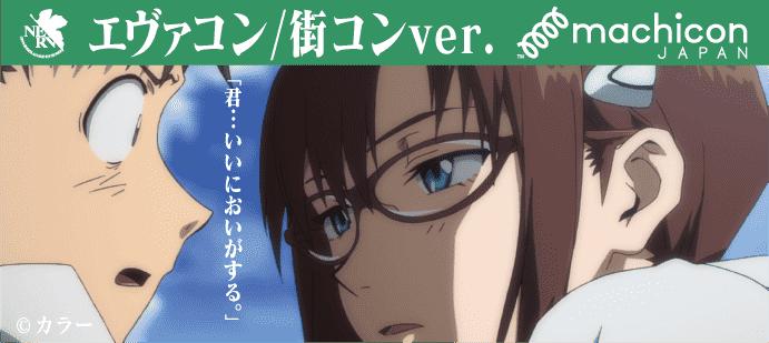 【大阪】エヴァコン / 街コン ver.