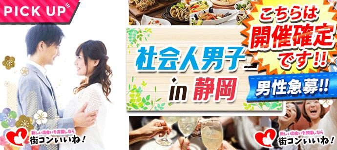 【静岡県静岡の恋活パーティー】街コンいいね主催 2019年4月28日