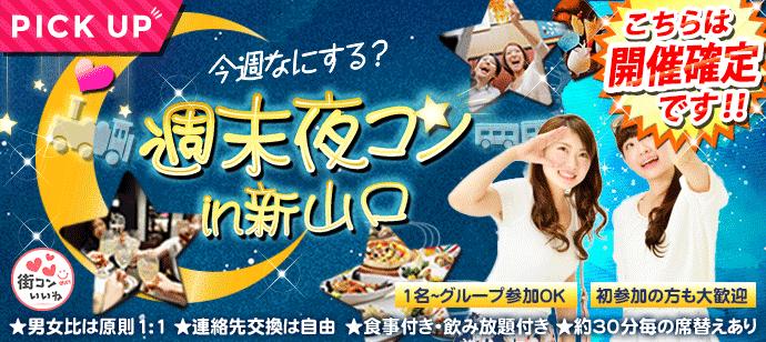 【山口県山口の恋活パーティー】街コンいいね主催 2019年4月28日