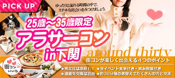 【山口県下関の恋活パーティー】街コンいいね主催 2019年4月28日