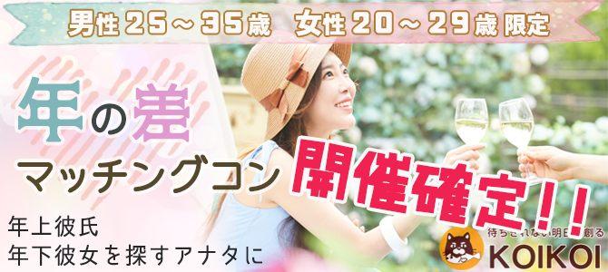 【栃木県宇都宮の恋活パーティー】株式会社KOIKOI主催 2019年4月28日