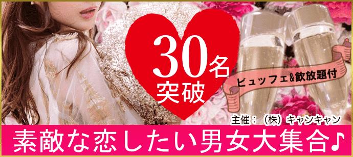 【福岡県天神の恋活パーティー】キャンキャン主催 2019年4月26日