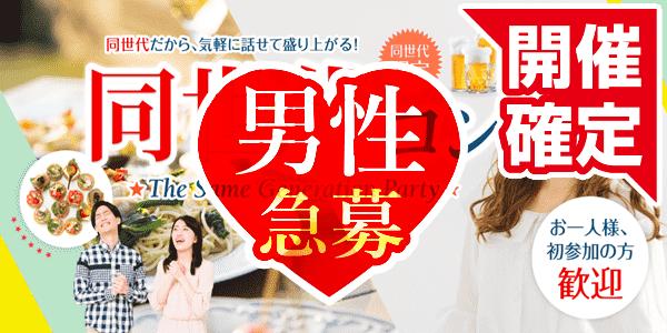 【兵庫県三宮・元町の恋活パーティー】街コンmap主催 2019年5月26日