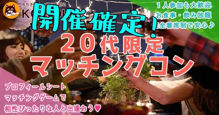 【長野県長野の恋活パーティー】株式会社KOIKOI主催 2019年4月29日