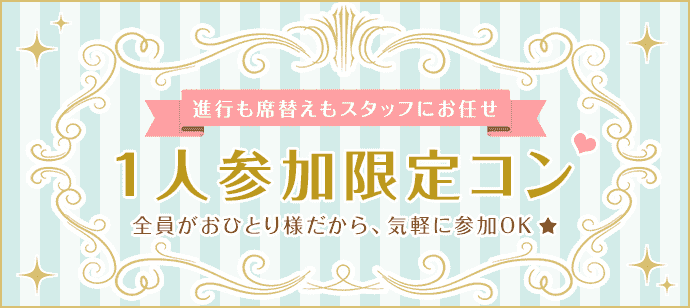 5/25(土)<1人参加限定>in仙台 ☆男女とも1人参加限定ならではの、恋に発展しやすい街コンです☆
