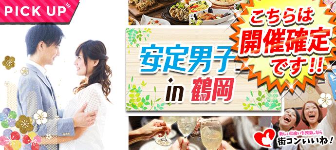 【山形県鶴岡の恋活パーティー】街コンいいね主催 2019年4月29日