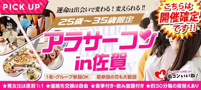 【佐賀県佐賀の恋活パーティー】街コンいいね主催 2019年4月29日