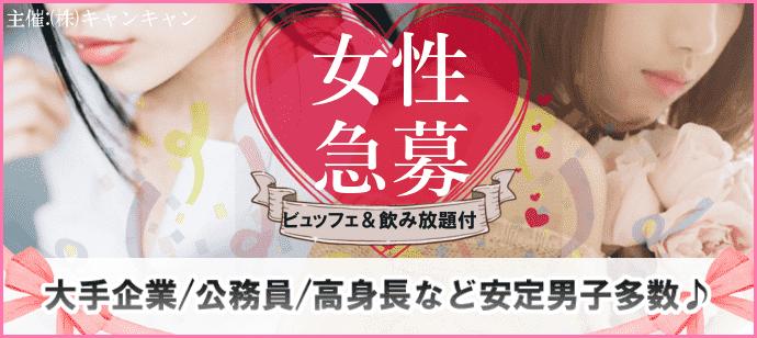 【兵庫県三宮・元町の恋活パーティー】キャンキャン主催 2019年5月25日