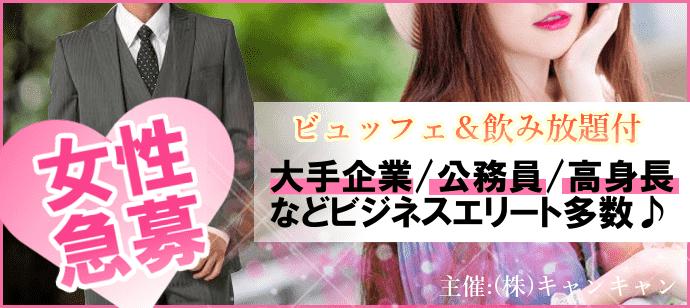 【宮城県仙台の恋活パーティー】キャンキャン主催 2019年5月25日